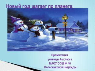 Презентация ученицы 4а класса МАОУ СОШ № 46 Колесниковой Надежды. Новый год