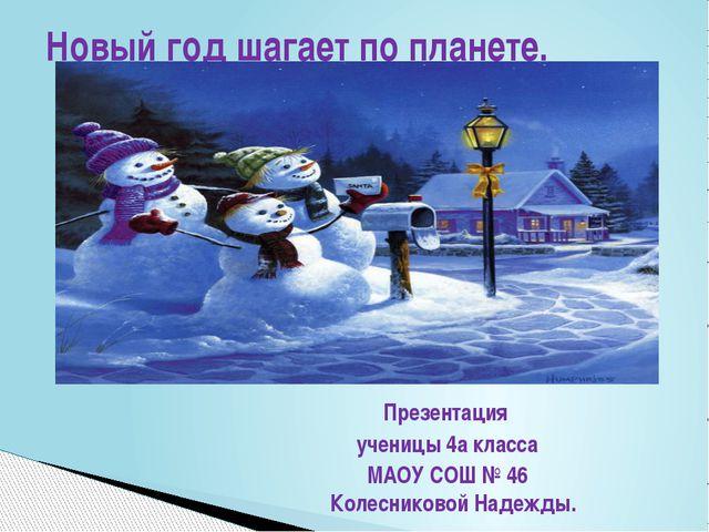 Презентация ученицы 4а класса МАОУ СОШ № 46 Колесниковой Надежды. Новый год...