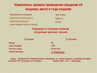 Изменились правила приведения сведений об издании, месте и годе издания Сокра