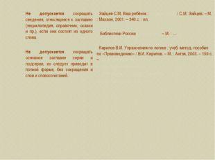 Не допускается сокращать сведения, относящиеся к заглавию (энциклопедия, спра