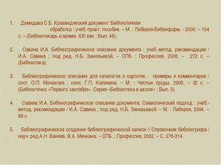 Демидова С.Б. Краеведческий документ: Библиотечная обработка : учеб.-практ.