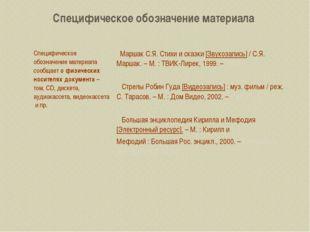 Специфическое обозначение материала Специфическое обозначение материала сообщ