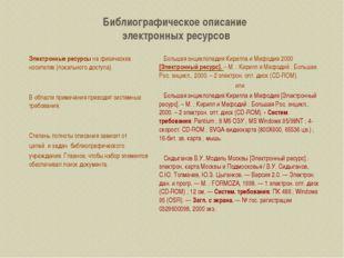 Библиографическое описание электронных ресурсов Электронные ресурсы на физиче