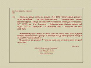 ББК 78.38+63.3(2Рос-4Ниж)622 Н62 Н62 Никто не забыт, ничто не забыто. 1941-1