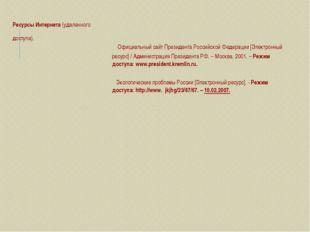 Ресурсы Интернета (удаленного доступа).  Официальный сайт Президента Российс