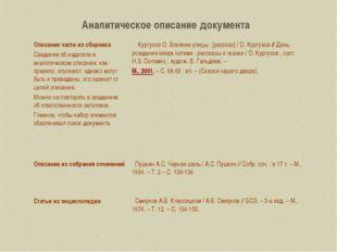Аналитическое описание документа Описание части из сборника Сведения об издат