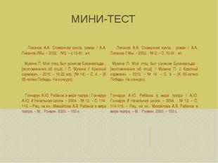 МИНИ-ТЕСТ Лиханов А.А. Сломанная кукла: роман / А.А. Лиханов //Мы. – 2002. -