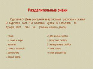 Разделительные знаки Кургузов О. День рождения вверх ногами : рассказы и сказ
