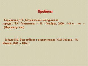 Пробелы Горышкина_Т.К._Ботанические экскурсии по городу_/_Т.К._Горышкина._–_