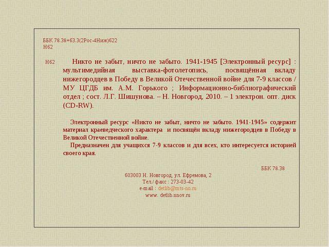 ББК 78.38+63.3(2Рос-4Ниж)622 Н62 Н62 Никто не забыт, ничто не забыто. 1941-1...