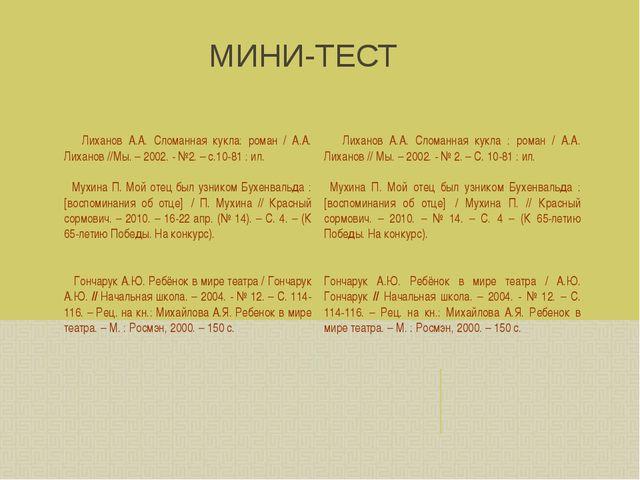 МИНИ-ТЕСТ Лиханов А.А. Сломанная кукла: роман / А.А. Лиханов //Мы. – 2002. -...