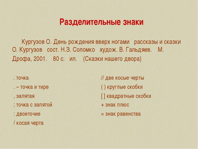 Разделительные знаки Кургузов О. День рождения вверх ногами : рассказы и сказ...