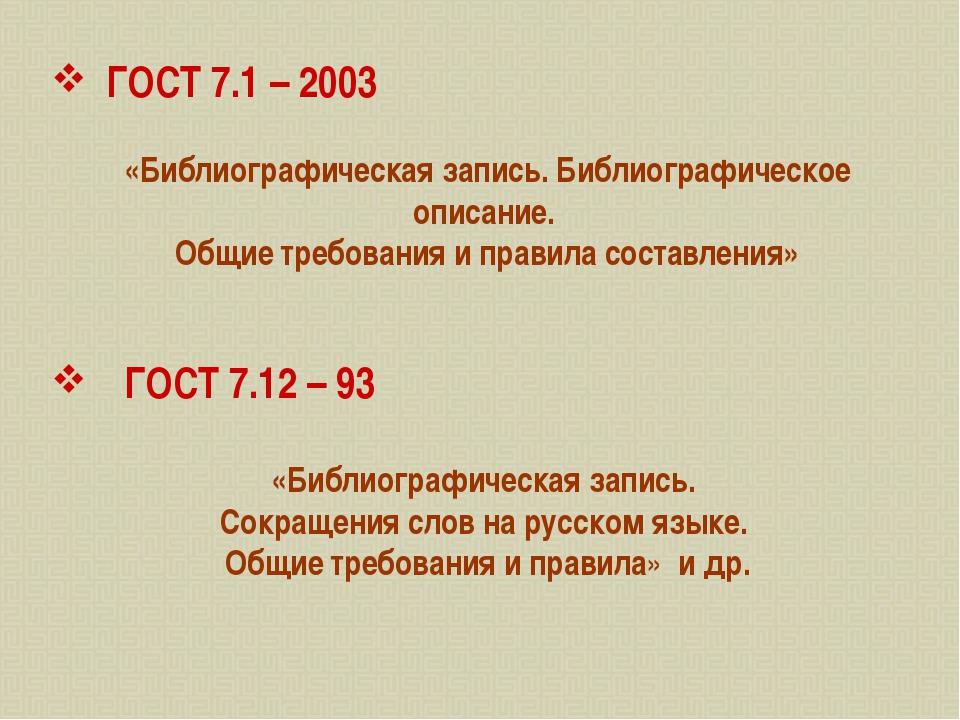 ГОСТ 7.1 – 2003 «Библиографическая запись. Библиографическое описание. Общие...