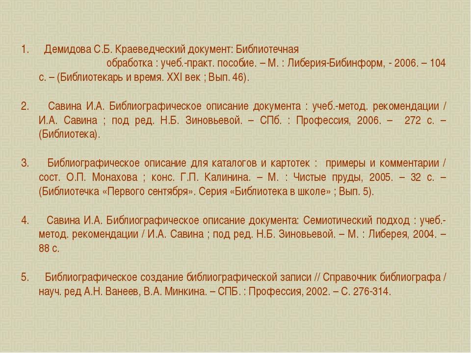 Демидова С.Б. Краеведческий документ: Библиотечная обработка : учеб.-практ....