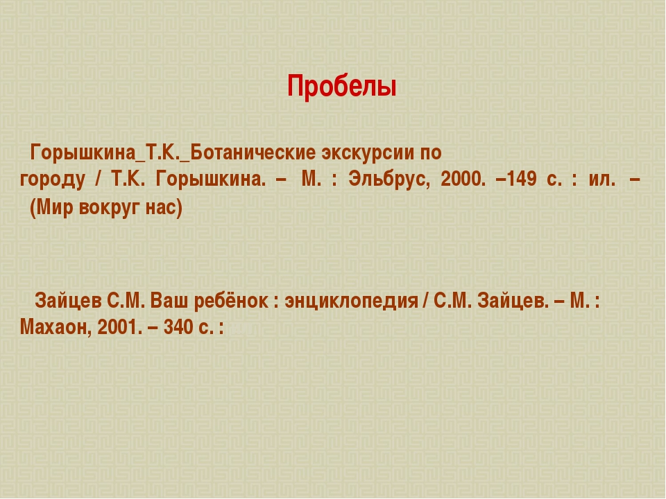 Пробелы Горышкина_Т.К._Ботанические экскурсии по городу_/_Т.К._Горышкина._–_...