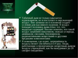 Табачный дым не только вдыхается курильщиком, но и поступает в окружающий воз