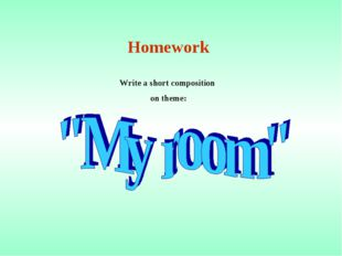 Homework Write a short composition on theme: