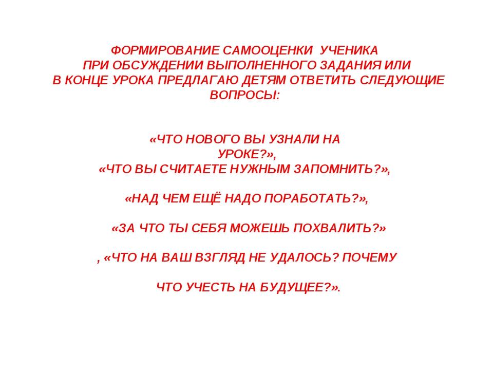 ФОРМИРОВАНИЕ САМООЦЕНКИ УЧЕНИКА ПРИ ОБСУЖДЕНИИ ВЫПОЛНЕННОГО ЗАДАНИЯ ИЛИ В...