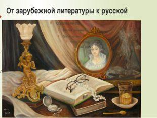 От зарубежной литературы к русской