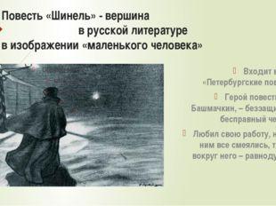 Повесть «Шинель» - вершина в русской литературе в изображении «маленького чел