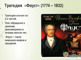 Трагедия «Фауст» (1774 – 1832) Трагедия состоит из 2-х частей. Поэт обращался