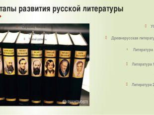 Этапы развития русской литературы УНТ (фольклор) Древнерусская литература(11