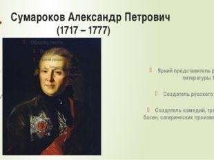 Сумароков Александр Петрович (1717 – 1777) Яркий представитель русской литера