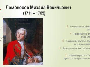 Ломоносов Михаил Васильевич (1711 – 1765) Русский учёный мирового значения; Р