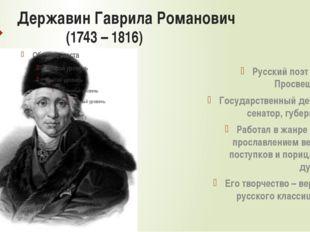 Державин Гаврила Романович (1743 – 1816) Русский поэт эпохи Просвещения; Госу