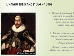 Вильям Шекспир (1564 – 1616) Великий драматург Англии родился в семье богатог