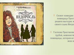 Сюжет комедии прост: помещица Простакова решила выгодно женить своего сына М