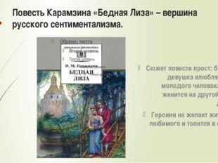 Повесть Карамзина «Бедная Лиза» – вершина русского сентиментализма. Сюжет пов