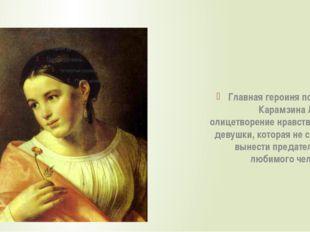 Главная героиня повести Карамзина Лиза – олицетворение нравственной девушки,