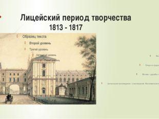 Лицейский период творчества 1813 - 1817 Метод – романтизм Опора на традиции Ж