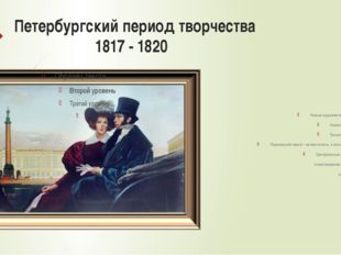 Петербургский период творчества 1817 - 1820 Новые художественные решения Нова