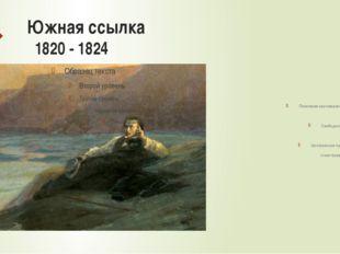 Южная ссылка 1820 - 1824 Появление противоречий в душе героя Свободолюбивые м