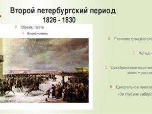 Второй петербургский период 1826 - 1830 Развитие гражданской поэзии Метод - р