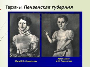 Тарханы, Пензенская губерния