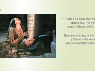 Ромео из рода Монтекки, не зная о том, что любимая жива, убивает себя, выпив