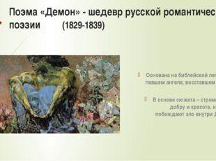 Поэма «Демон» - шедевр русской романтической поэзии (1829-1839) Основана на б