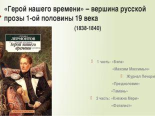 «Герой нашего времени» – вершина русской прозы 1-ой половины 19 века (1838-18