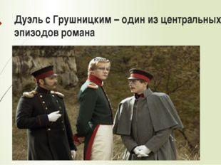 Дуэль с Грушницким – один из центральных эпизодов романа