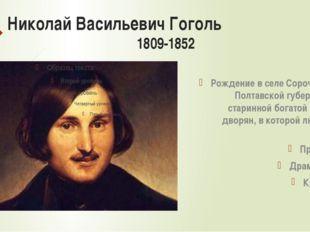 Николай Васильевич Гоголь 1809-1852 Рождение в селе Сорочинцы Полтавской губе