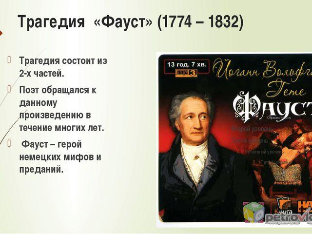 Трагедия «Фауст» (1774 – 1832) Трагедия состоит из 2-х частей. Поэт обращался...