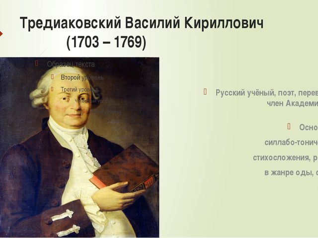 Тредиаковский Василий Кириллович (1703 – 1769) Русский учёный, поэт, переводч...