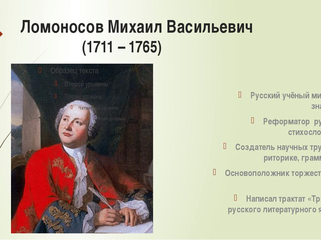 Ломоносов Михаил Васильевич (1711 – 1765) Русский учёный мирового значения; Р...