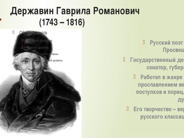 Державин Гаврила Романович (1743 – 1816) Русский поэт эпохи Просвещения; Госу...