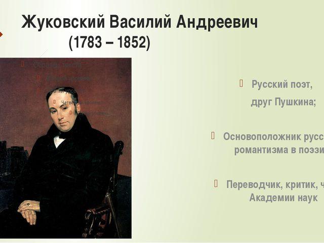 Жуковский Василий Андреевич (1783 – 1852) Русский поэт, друг Пушкина; Основоп...