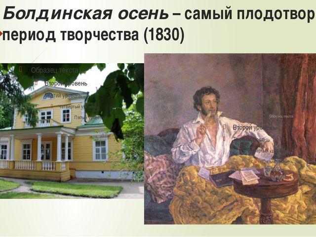 Болдинская осень – самый плодотворный период творчества (1830)