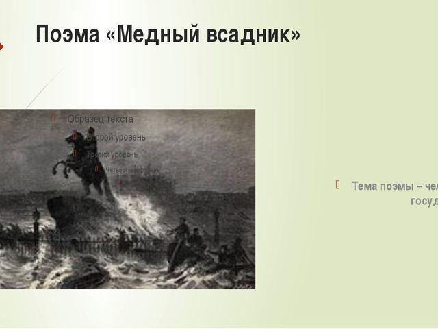Поэма «Медный всадник» Тема поэмы – человек и государство